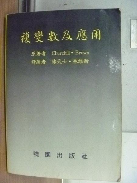 【書寶二手書T7/大學理工醫_MBO】複變數及應用_Churchill.Brown_1985年