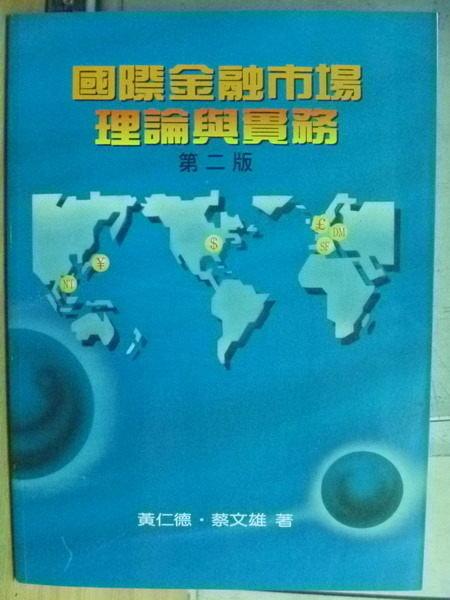 【書寶二手書T7/大學商學_YAN】國際金融市場理論與實務_二版_黃仁德_1998年_原價550