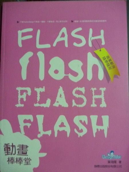 【書寶二手書T2/電腦_PDQ】FLASH動畫棒棒堂-商業範例隨學隨用_葉翊?_附光碟
