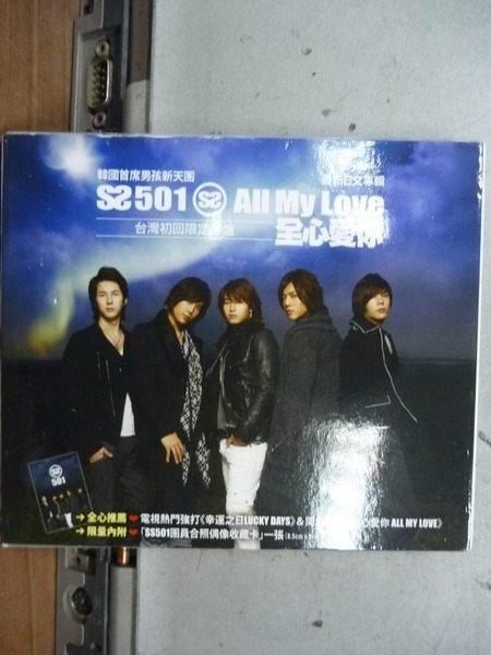 【書寶二手書/音樂_KCO】SS501_全心愛你_All My Love_台灣初回限定B盤_音樂CD