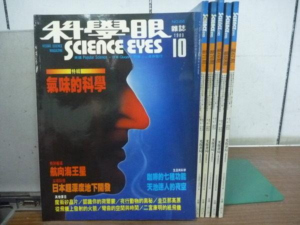【書寶二手書T8/雜誌期刊_RHE】Scieace Eyes科學眼雜誌_第66~71期_6本合售_氣味的科學等