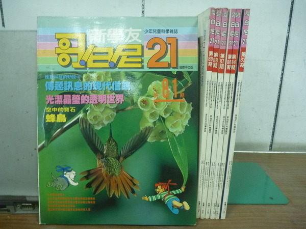 【書寶二手書T9/雜誌期刊_YAY】哥白尼21_81~89期間_7本合售_空中的寶石蜂鳥等