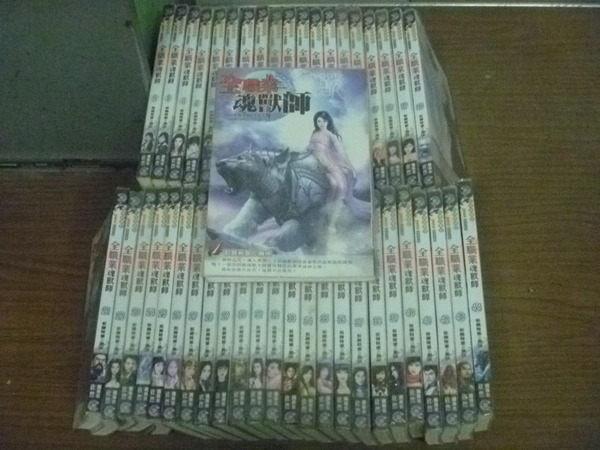 【書寶二手書T3/一般小說_RBI】全職業魂獸師_骷髏精靈等_1~44冊合售
