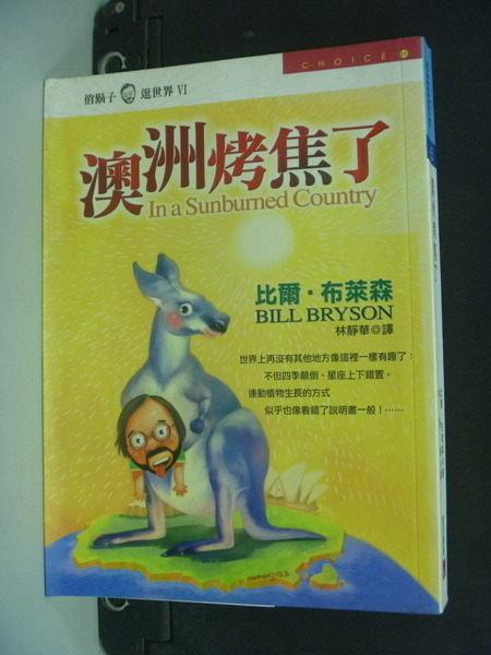 【書寶二手書T9╱翻譯小說_MKW】澳洲烤焦了_比爾.布萊森, Bill Bryson, 林靜華