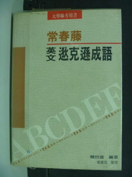 【書寶二手書T4╱語言學習_MGS】英文逖克遜成語_原價220_賴 世雄
