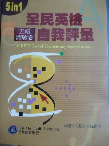 【書寶二手書T5/語言學習_PEK】全民英檢五級測驗卷(5 IN 1)自我評量_貝塔語言編輯群