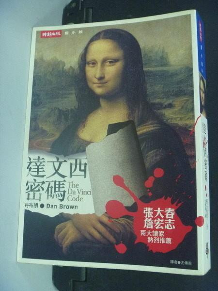 【書寶二手書T6/一般小說_NIJ】達文西密碼_原價350_尤傳莉, 丹.布朗