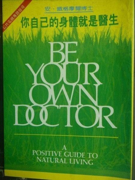 【書寶二手書T8╱養生_GTA】你自己的身體就是醫生_安.威格摩爾