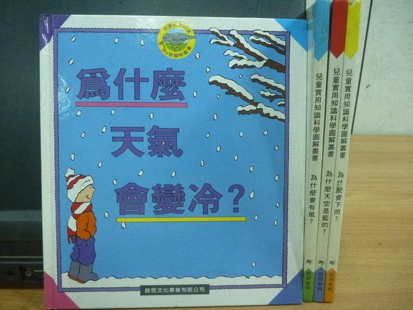 【書寶二手書T2/少年童書_ONG】為什麼天氣會變冷_會有風_天空是藍的等_4本合售