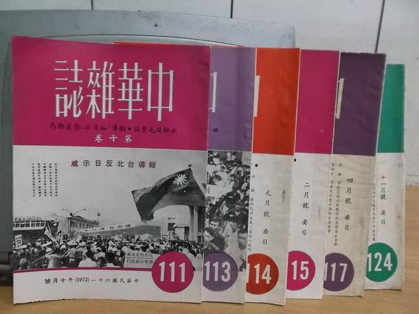 【書寶二手書T7/社會_PPV】中華雜誌_111~124期間_6本合售_越南.高棉之戰與寮國等