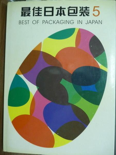 【書寶二手書T9/設計_PLS】最佳日本包裝5_盛世安/編輯_簡體書