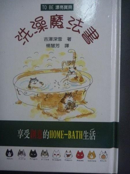 【書寶二手書T3/美容_JIU】洗澡魔法書_原價220元_吉澤深雪/著 , 楊慧芳