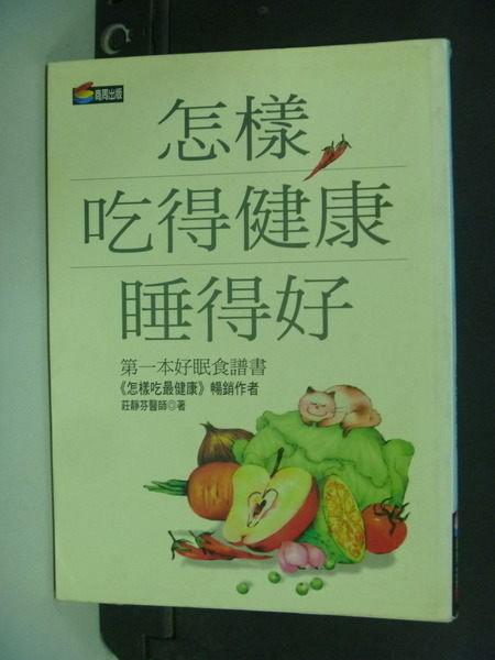 【書寶二手書T4╱養生_MIN】怎樣吃的健康睡得好_原價200_莊靜芬