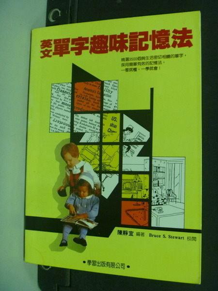 【書寶二手書T4/語言學習_MKG】英文單字趣味記憶法_陳靜宜