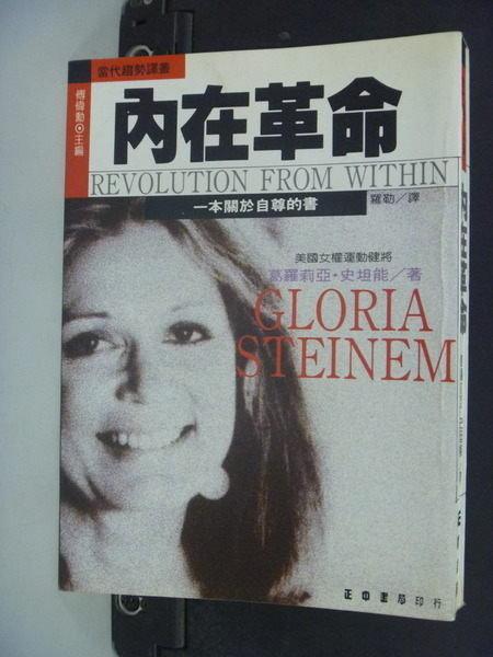 【書寶二手書T9/勵志_MLA】內在革命:一本關於自尊的書_原價260_葛羅莉亞.史坦能