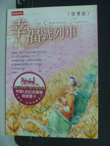 【書寶二手書T9/短篇_MMD】幸福號列車_張曼娟