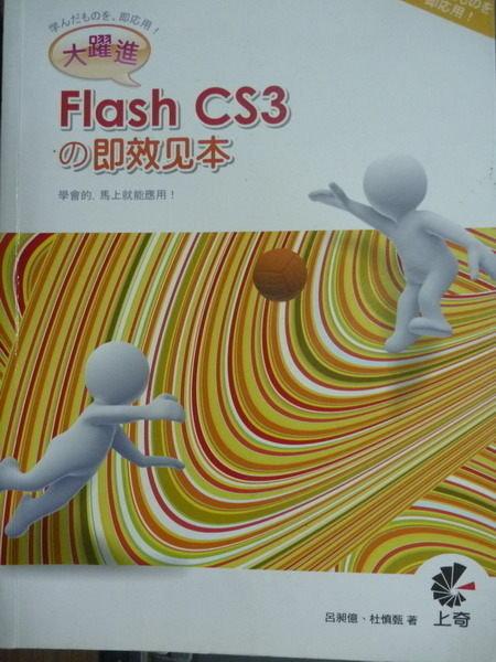 【書寶二手書T5/網路_PKR】大躍進!Flash CS3的即效見本_原價520_呂昶億,杜慎甄