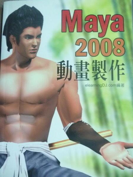 【書寶二手書T8/電腦_PLG】Maya 2008動畫製作_elearningDJ.com_附光碟