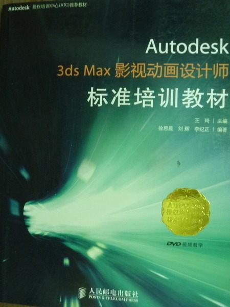 【書寶二手書T6/電腦_PFM】Autodesk 3ds Max影視動畫設計師-標準培訓教材_簡體書_附光碟