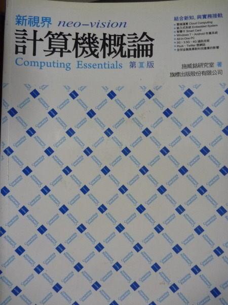 【書寶二手書T6/大學資訊_PHD】新視界-計算機概論:第(III)版_原價620_施威銘研究室