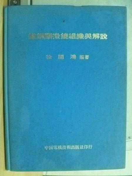 【書寶二手書T6/大學理工醫_YAJ】鐵鋼顯微鏡組織與解說_徐開鴻_1987年