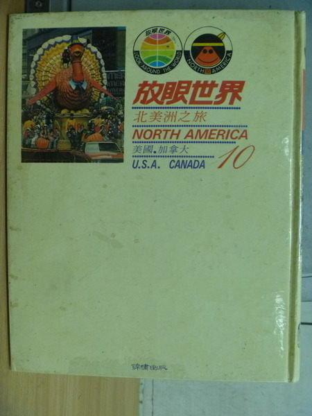 【書寶二手書T3/地理_XDN】放眼世界10_北美洲之旅