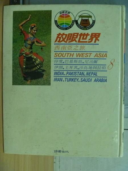 【書寶二手書T5/地理_XDN】放眼世界8_西南亞之旅