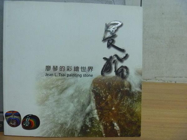 【書寶二手書T6/藝術_XDN】廖琴的彩繪世界_原價850