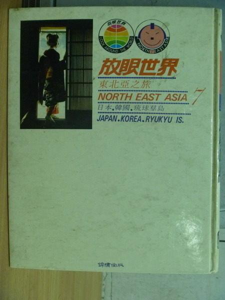 【書寶二手書T6/地理_XDN】放眼世界7_東北亞之旅