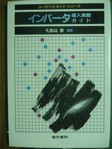 【書寶二手書T8/大學理工醫_KDU】Inverter導入實戰指南_原價3800日圓_日文