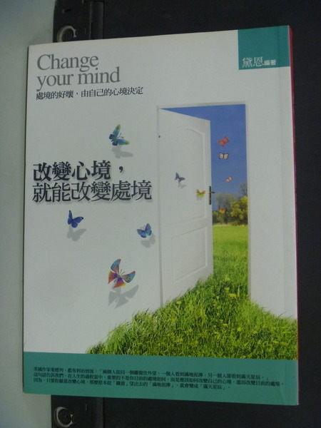 【書寶二手書T4/勵志_NLX】改變心境,就能改變處境_黛恩