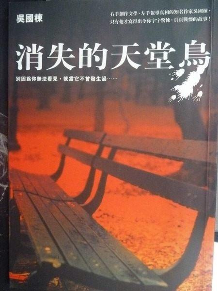 【書寶二手書T7/文學_JLG】消失的天堂鳥_吳國棟