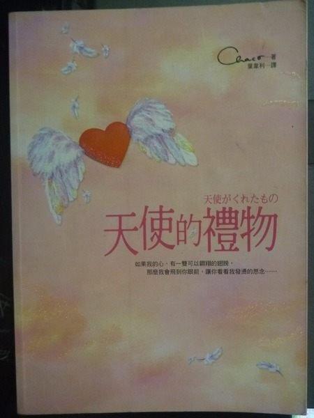 【書寶二手書T7╱一般小說_JKT】天使的禮物_Chaco