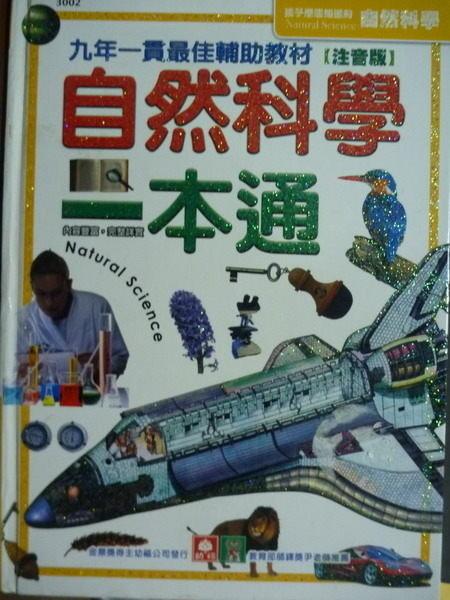 【書寶二手書T9/少年童書_PEZ】自然科學一本通_幼福