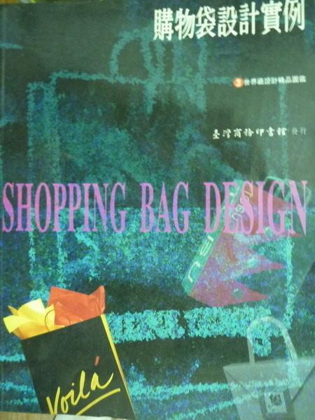 【書寶二手書T2/廣告_PEZ】購物袋設計實例_原價800_Sara Day,Eillis McDonald