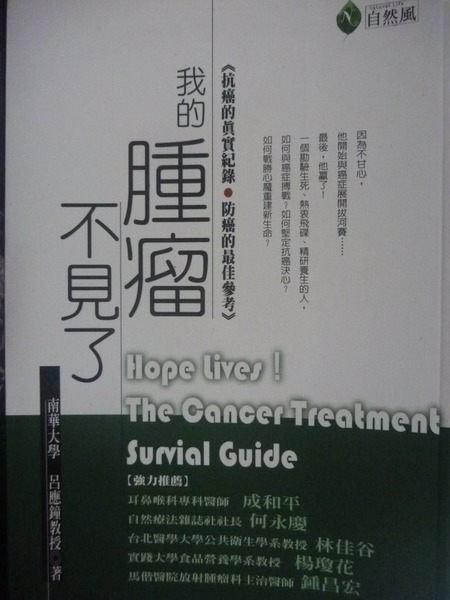 【書寶二手書T9/養生_JMH】我的腫瘤不見了_原價250_呂應鐘