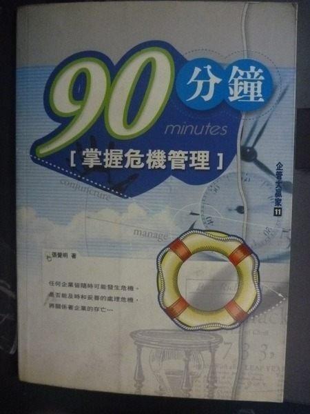 【書寶二手書T9╱財經企管_JMK】90分鐘掌握危機管理_張覺明