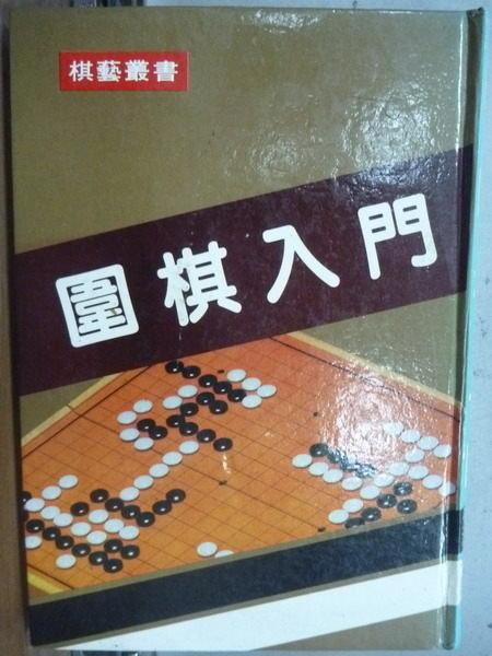 【書寶二手書T8/嗜好_LQD】圍棋入門_王玉文