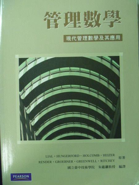 【書寶二手書T5/大學理工醫_ZAJ】管理數學_MARGARET L. LIAL