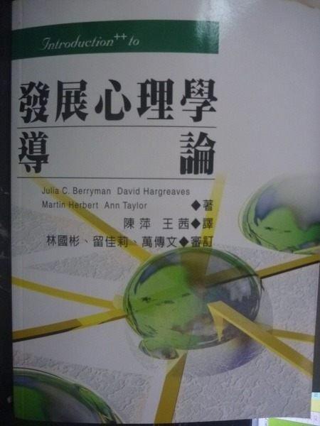 【書寶二手書T6╱心理_XGH】發展心理學導論_原價400_BERRYMAN, JULIA C, 王茜