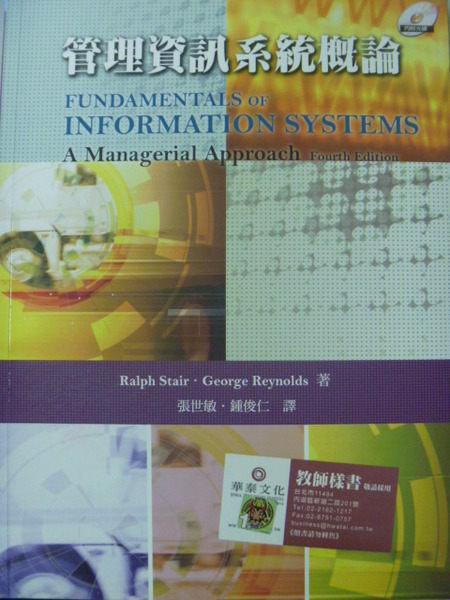 【書寶二手書T6/大學商學_QXD】管理資訊系統概論_RALPH M. STAIR_附光碟_4/e
