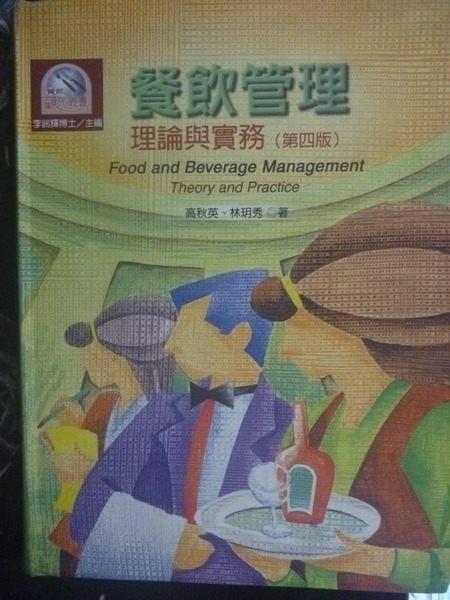 【書寶二手書T2/大學商學_QHX】餐飲管理-理論與實務 4/e_原價500_高秋英、林玥秀