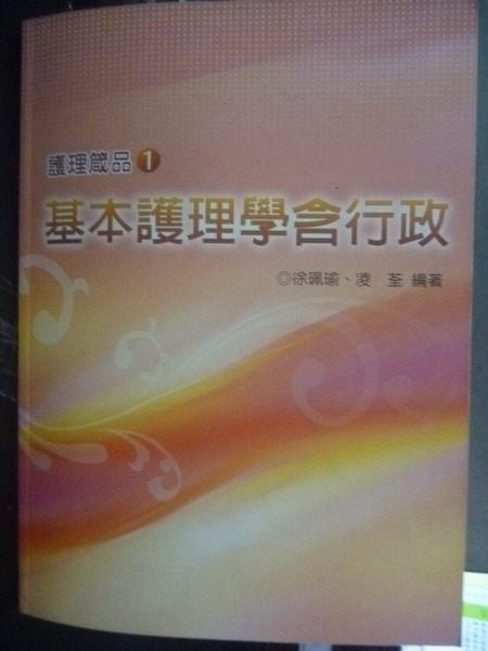【書寶二手書T5/大學理工醫_ZDI】基本護理學含行政_徐珮瑜