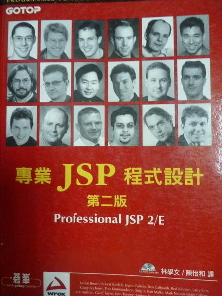 【書寶二手書T2/大學資訊_QXW】專業JSP程式設計_林學文_2/e_無光碟