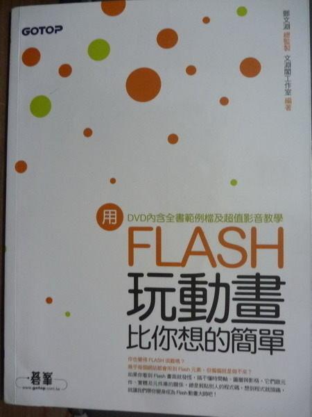【書寶二手書T9/大學資訊_QXW】用Flash玩動畫比你想的簡單_鄧文淵_附光碟