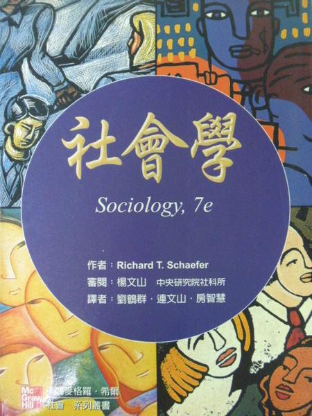 【書寶二手書T9/大學社科_QXK】社會學_SCHAEFER_7/e
