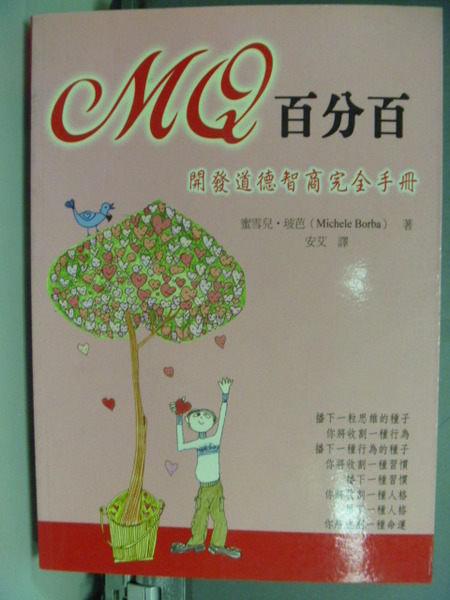 【書寶二手書T9╱家庭_GIW】MQ百分百-開發道德智商完全手冊_原價380_蜜雪兒玻芭