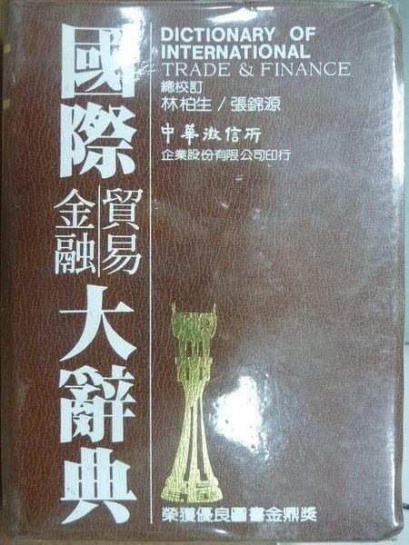 【書寶二手書T6/字典_OEK】國際金融貿易大辭典_1989年_原價800