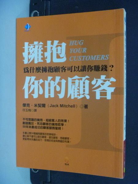 【書寶二手書T2╱行銷_NNW】擁抱你的顧客_傑克.米契爾, Jack Mitchell, 符玉梅/譯