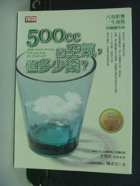 【書寶二手書T8/勵志_NNY】500cc的空氣,值多少錢?_原價199_陳彥宏